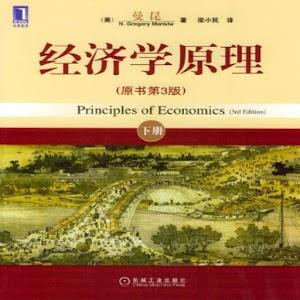 Tải 一生必读经济学常识 APK