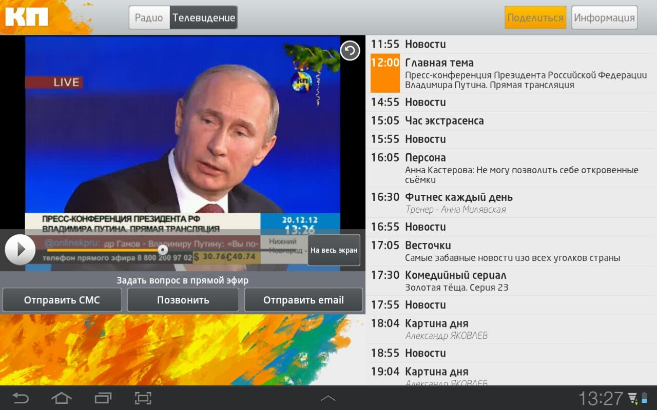 TV Radio KP - screenshot