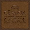 Elbrusoid - Logo