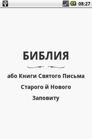 Українська Біблія