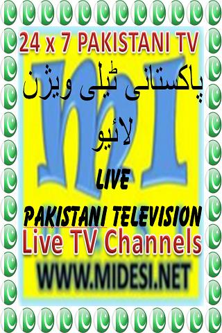 Live Tv (Pakistan) - screenshot