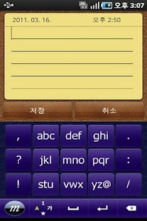 밀기글 v1.8.3-획기적인 키보드 입력기 천지인 버전- screenshot thumbnail