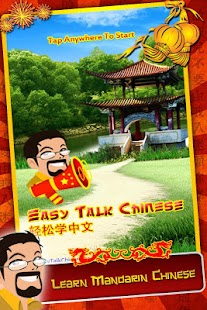 Easy Talk Chinese - screenshot thumbnail