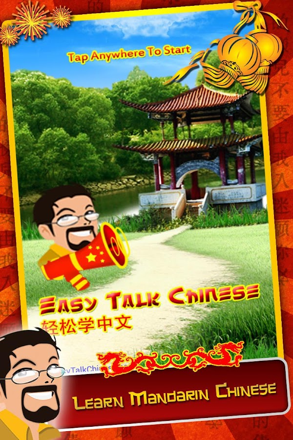 Easy Talk Chinese - screenshot