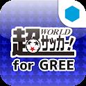 超WORLDサッカー! for GREE logo