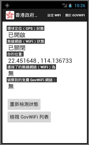 香港政府免費WiFi搜尋器