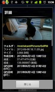 ExifPM- screenshot thumbnail