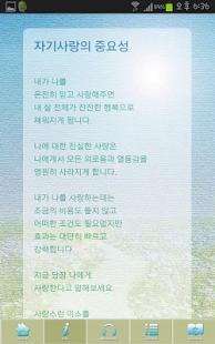 깨달음명상 2... 자기사랑 (자기존중감 높이기)- screenshot thumbnail