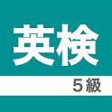 英検5級 ボキャブラリー