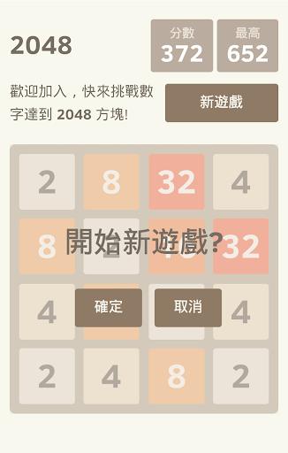 玩免費解謎APP 下載2048 拼圖 app不用錢 硬是要APP