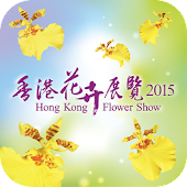 Hong Kong Flower Show