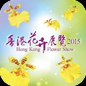 Hong Kong Flower Show