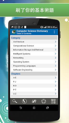 計算機科學詞典