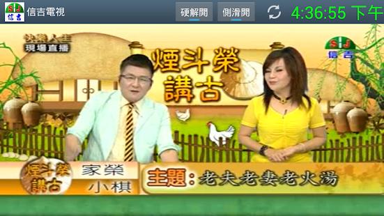 SJTV 信吉電視