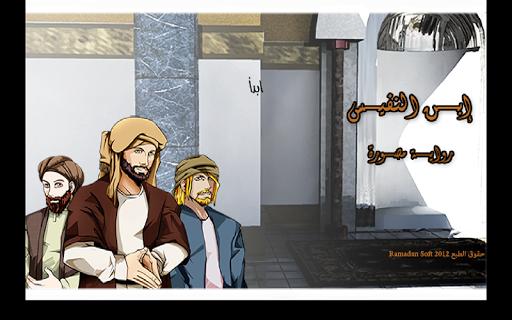 ابن النفيس، قصة قصيرة مصورة