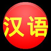 Graduated Chinese