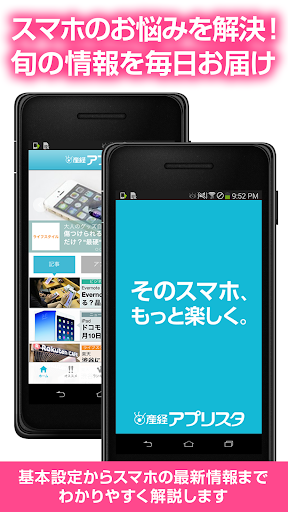 産経アプリスタ~スマホの最新ニュースやアプリセール情報~