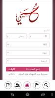 Screenshot of حسيني