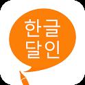 한글 달인 - 맞춤법 공부 icon