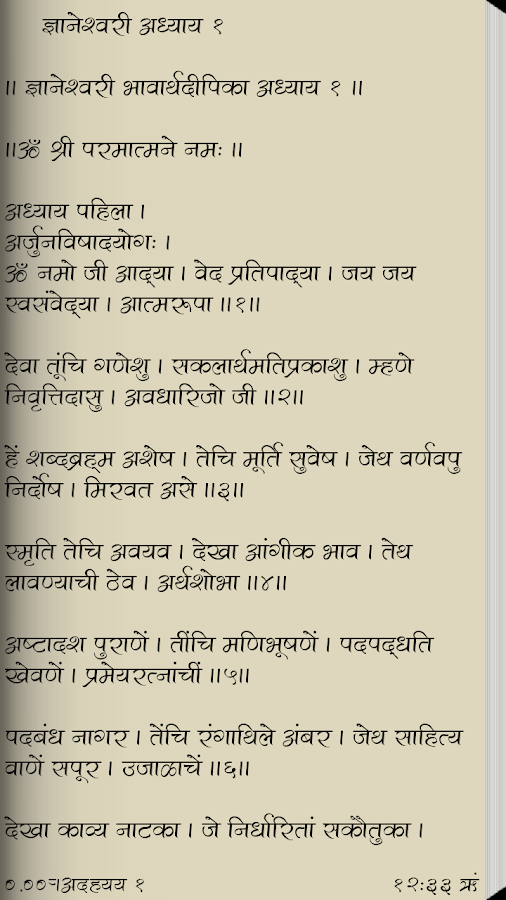 essay on my favorite saint in marathi