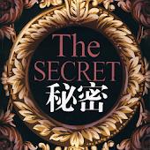 The Secret-秘密