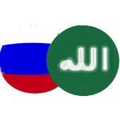 Арабский Русский
