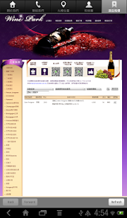 九樽名酒-紅酒公園- screenshot thumbnail