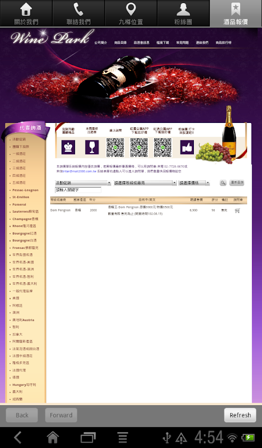 九樽名酒-紅酒公園- screenshot