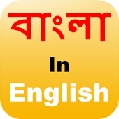 Benglish - Type In Bengali