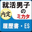 タブレット就職活動(就活)履歴書・ES男子
