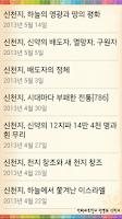 Screenshot of 밥먹자 (진성신)