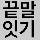 끝말 잇기 ( 쿵쿵따 )