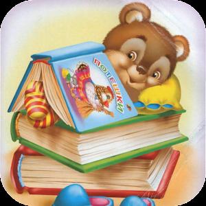 Аудио сказки с картинками 教育 App LOGO-硬是要APP