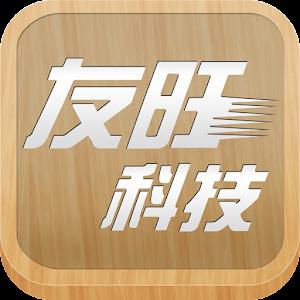 友旺e型錄 商業 App LOGO-APP試玩