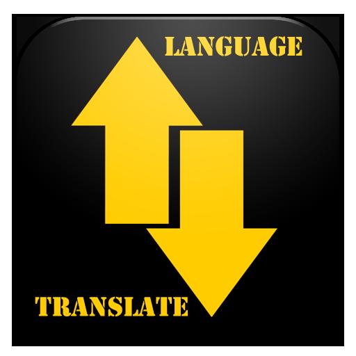 語言翻譯器