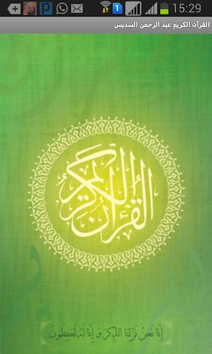 عبدالرحمن السديس القرآن الكريم