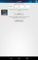 Screenshot of Oxford Arabic Wordpower [code]