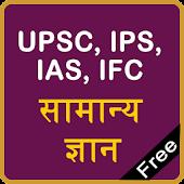 ias upsc gk in hindi