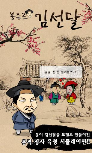봉쥬르김선달 [자수성가 대작전]