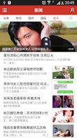 Screenshot of 苏州新闻