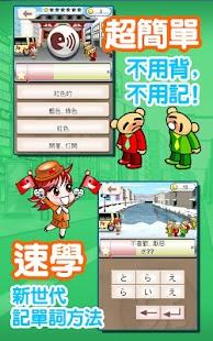 玩日語單字:一玩搞定 用遊戲戰勝日語能力試N2單詞-發聲版