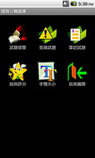Download and view 公職題庫王for Android | Appjenny