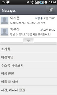 GO SMS Pro Korean language pac- screenshot thumbnail