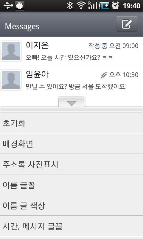 GO SMS Pro Korean language pac - screenshot