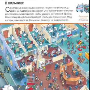 Английский детям. Энциклопедия