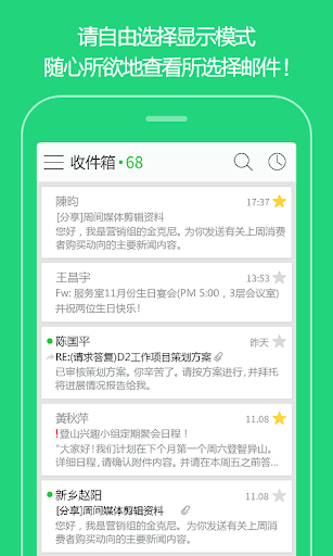Works Mobile 邮件
