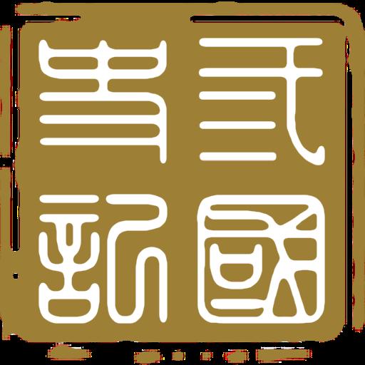三國史記 Gold 書籍 App LOGO-硬是要APP