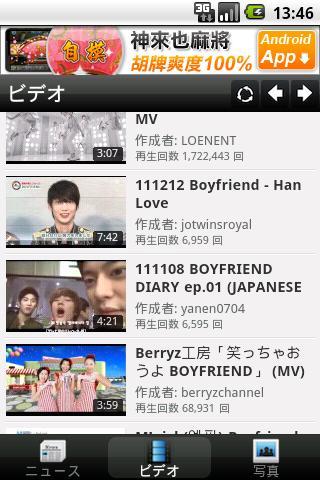 Boyfriend Mobile- screenshot