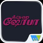 Grihshobha - Tamil icon
