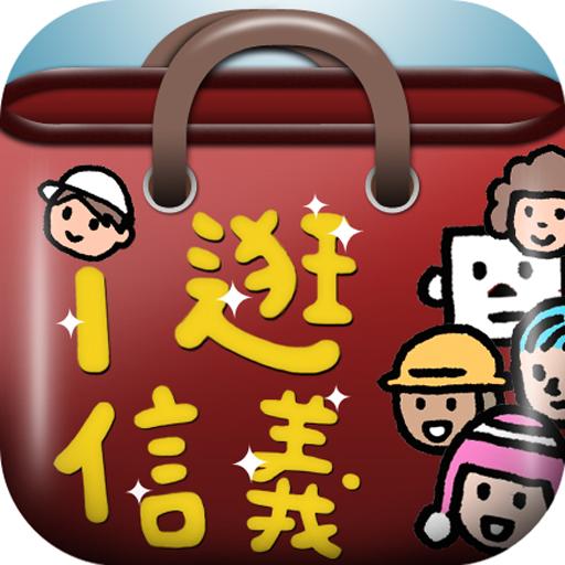 i逛信義 生活 App LOGO-APP開箱王